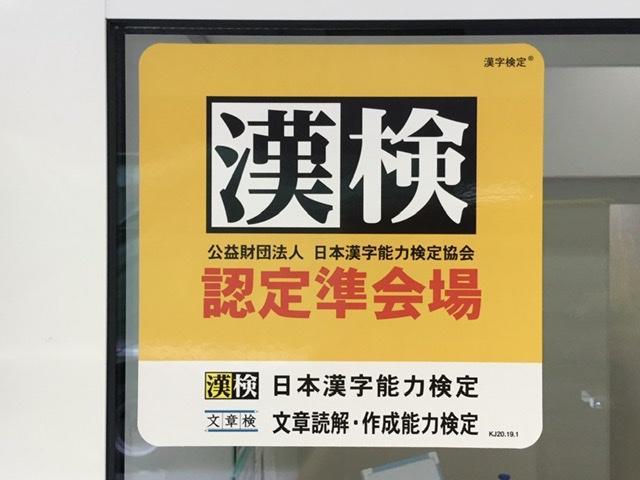 漢字検定準設置会場になりました!《大阪市西区、新町にある幼児教室一体型学べる保育園HUGアカデミー》