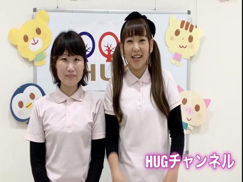 HUGチャンネルについて☆《大阪市西区、新町にある幼児教室一体型保育園HUGアカデミー》