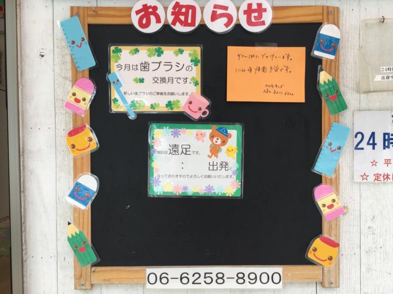 お知らせボードのご紹介☆《大阪市西区、新町にある幼児教室一体型保育園 HUGアカデミー》