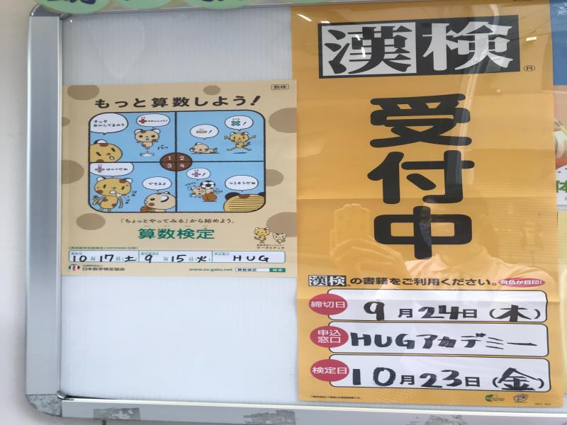 秋の漢字検定、数学検定の日程のご案内です!
