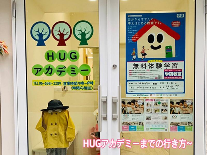 HUGアカデミーまでの行き方!(ベビーカーでお越しの方)«大阪市西区新町、幼児教室一体型保育園»