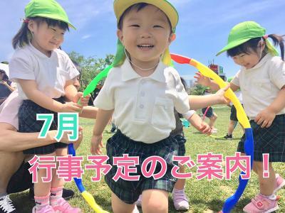 7月の行事予定です!«大阪市西区新町、幼児教室一体型保育園»
