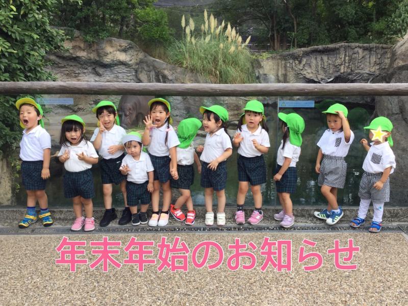 年末年始のお知らせです!《大阪市西区新町、幼児教室一体型保育園》
