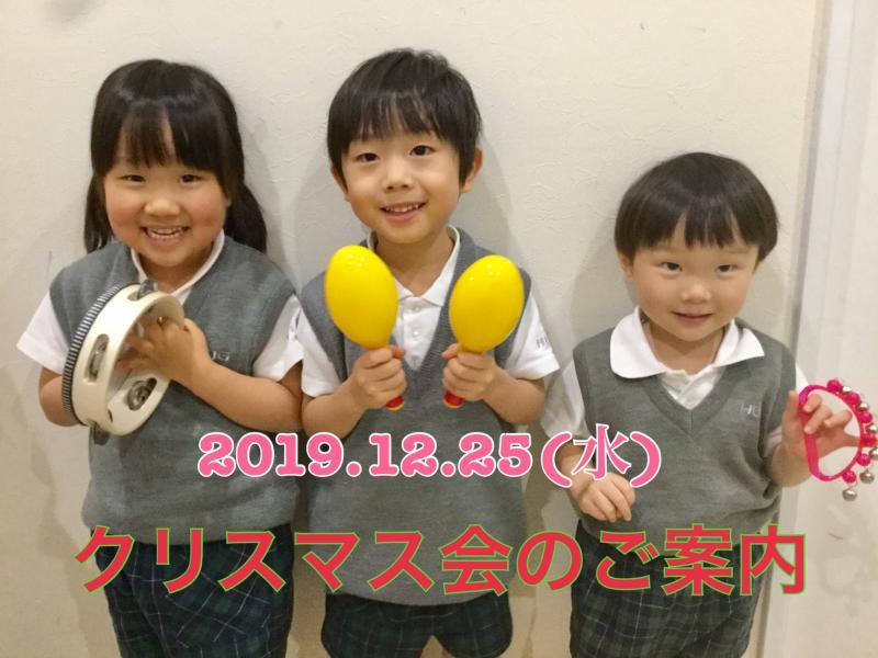 クリスマス会のご案内です!《大阪市西区新町、幼児教室一体型保育園》
